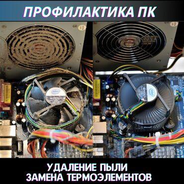 тумбочка пенал в Кыргызстан: Ремонт | Ноутбуки, компьютеры