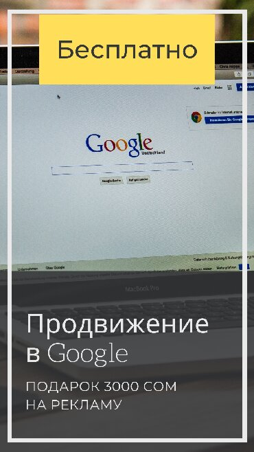 совместное продвижение в Кыргызстан: Продвижение в Google БесплатноСделаем продвижение вашегосайта в Google
