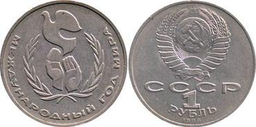 Bakı şəhərində Монета 1986 года в честь Международного года мира