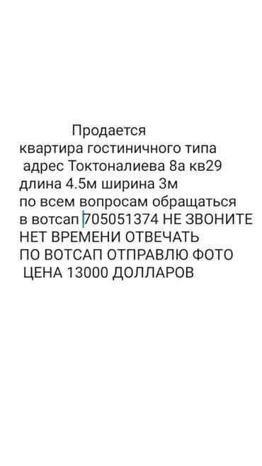 Продается квартира гостиничного типа. в Бишкек