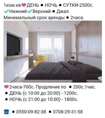 Посуточно в Бишкек