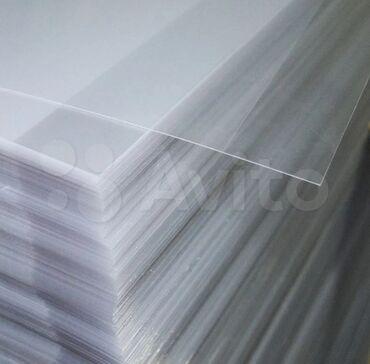 Абс пластик толщина от 0.3 до2мм. Размер листа 1.25*20.5.