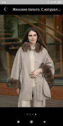 женские бюстгальтеры с плотной чашкой в Азербайджан: Женские пальто. С натуральным мехом. Шикарные новые модели. Размеры