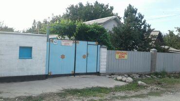 куплю участок в бишкеке арча бешике в Кыргызстан: Продаю дом, село Нижний Орок,ул.Орокская дом 42,ниже мечети,4 комнаты