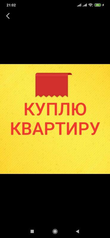 Недвижимость - Беловодское: Куплю 1- комнатную квартиру в г.Бишкек. Рассмотрим все варианты. Фото