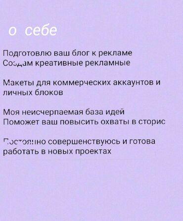 Работа - Кызыл-Кия: Смм адистиги боюнча иш алып барам кайрылсаныздар болот