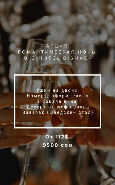 Услуги - Балыкчы: Приглашаем вас провести романтическую ночь в отеле!Четырёх звездочный