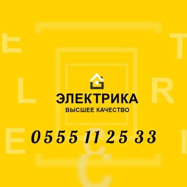 Электрик. Качественное обслуживание, в Бишкек