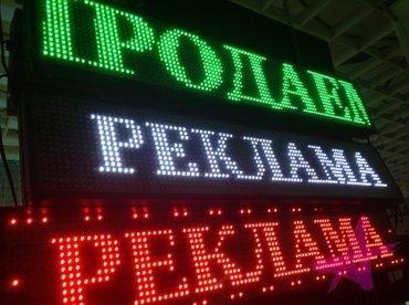 Продажа и изготовление led-табло в Бишкек