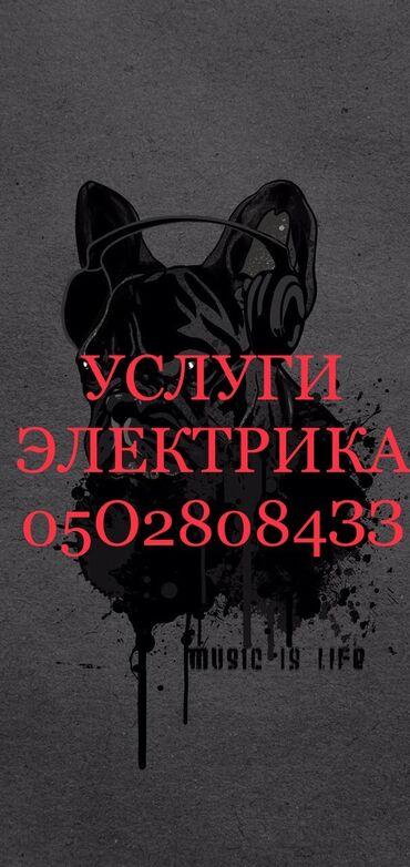 Работа - Кыргызстан: Elektrik Электрик  Электрик Бишкек  Электрик круглосуточно  Вызов элек