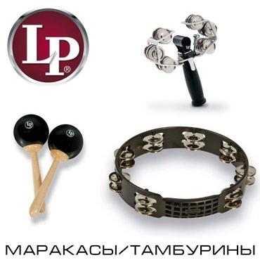 Другие музыкальные инструменты в Кыргызстан: Маракасы, тамбурины в ассортименте