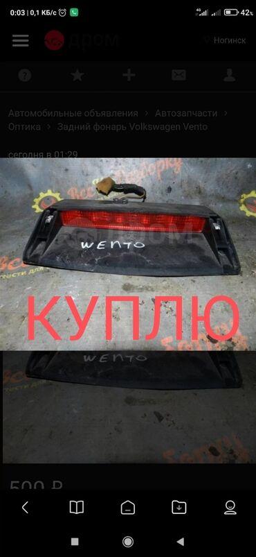 фольксваген венто бишкек in Кыргызстан | УНАА ТЕТИКТЕРИ: Volkswagen Vento 1992