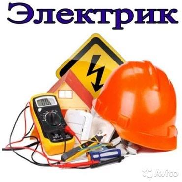 стаж 17 лет в Кыргызстан: Услуги Электрика. Гарантия качества! Стаж 12 лет
