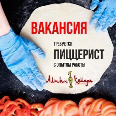 работа в европе без опыта в Кыргызстан: ВАКАНСИЯ г.Каракол Требуется пиццерист с опытом работы.   Требования