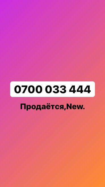 Карты памяти exceleram для видеокамеры - Кыргызстан: Продаю красивый номер. Покупал дорого,новый номер
