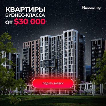 французский квартал бишкек in Кыргызстан | ПРОДАЖА КВАРТИР: 1 комната, 49 кв. м Видеонаблюдение, Без мебели