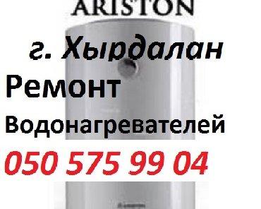 ремонт водонагревателей - Azərbaycan: Ремонт Водонагревателей. Вызов на Дом