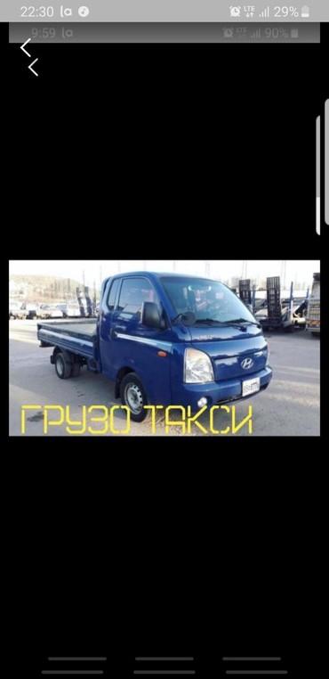 Услуги ПОРТЕРа  в Бишкек