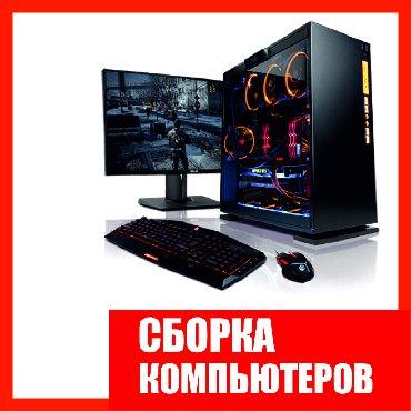 компьютеры geforce rtx 2080 ti в Кыргызстан: Продажа компьютеров.скупка компьютеров.скупка ноутбуков.- новые- б/у-
