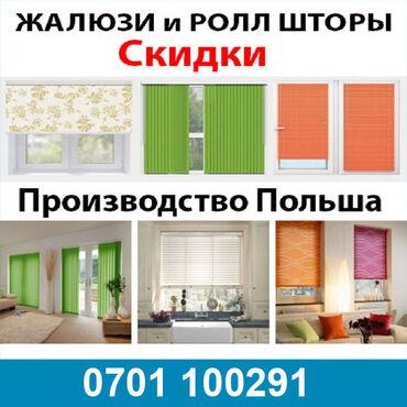 Шторы и жалюзи в Кыргызстан: Большой выбор жалюзи на окна по лучшей цене!  Получите скидку. Бесплат