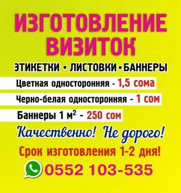 визитки, этикетки, баннеры в Бишкек