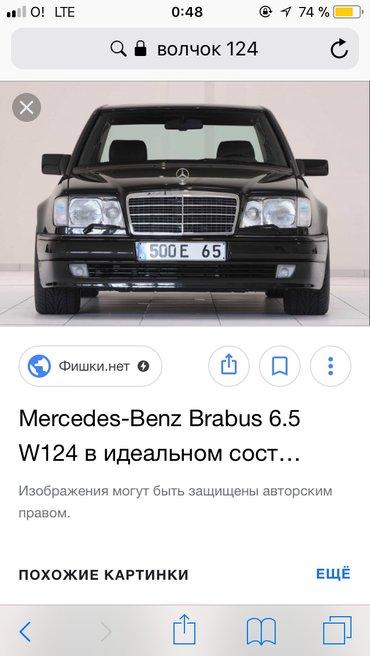**КУПЛЮw124*   в хорошем состоянии автомат,  руль без разницы *год от  в Бишкек