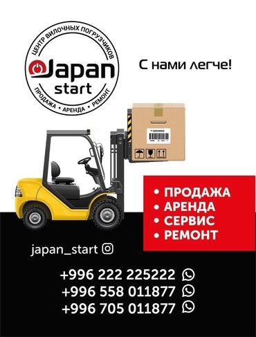 список в роддом бишкек 2020 в Кыргызстан: Запчасти на вилочные погрузчкики (кара, автопогрузчик, погрузчик