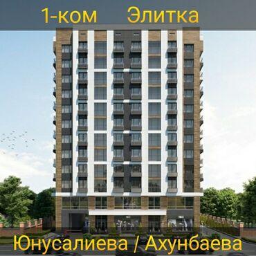 Продается квартира:Элитка, 1 комната, 63 кв. м