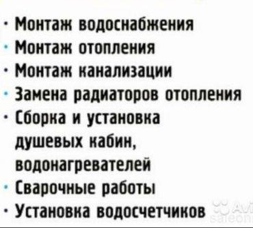 Сантехник. опыт. качество. гарантия. 0555813186 в Бишкек