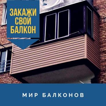 Утепление балконов и лоджий. в Бишкек