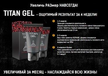 Титан гел барои калон кардани узви мардона ва простатит σε Душанбе