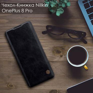 Oneplus - Кыргызстан: Чехол книжка OnePlus 8 Pro Дизайн чехла выполнен в деловом стиле, выгл