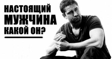 SOS!!! ПРОСТАТИТ!  в Бишкек