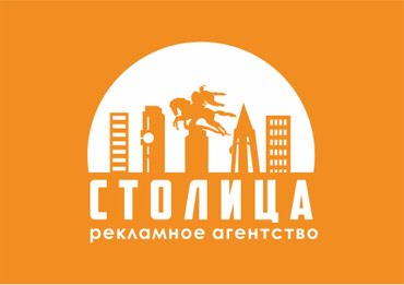 Наружная реклама: в Бишкек