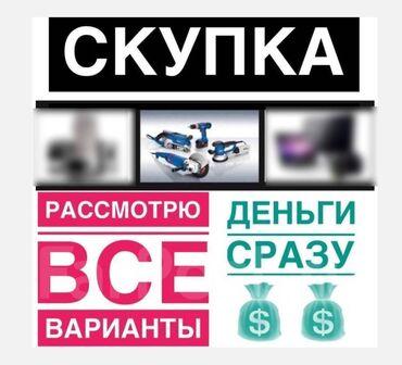 куплю бу скутер в Кыргызстан: Скупка Электроинструмента
