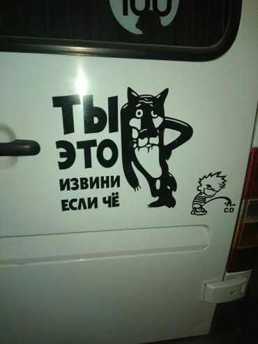 НАКЛЕЙКИ НА АВТО любой сложности цены от 100 сомов начинается  Трафаре в Бишкек - фото 4