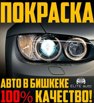 Покраска авто в Бишкеке! Полировка Бишкек, Кузовной ремонт Бишкек