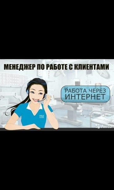 В компанию Sallie Требуются менеджер по работе с клиентамиТребования: в Бишкек