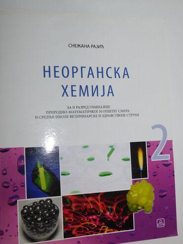 Neorganska hemija za II razred gimnazije. Nekoristena