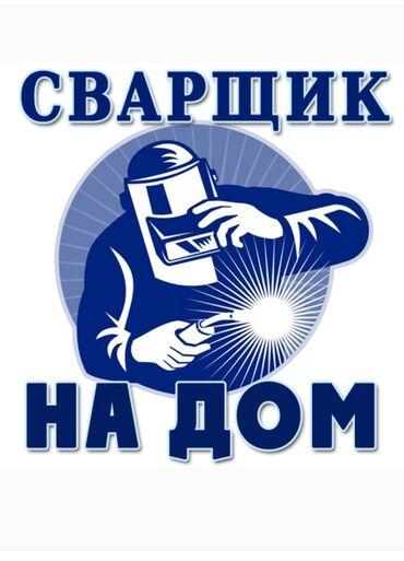 откатные ворота бишкек in Кыргызстан | ДРУГИЕ ТОВАРЫ ДЛЯ ДОМА: Сварщик. С опытом