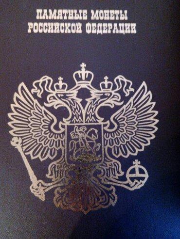 10 рублевые юбилейные монеты в Кыргызстан: Альбом для всех юбилейных монетроссии с разделением на мон. дворы. 9