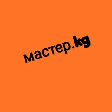 Мастер.kg предлагает вам свои услуги в Бишкек