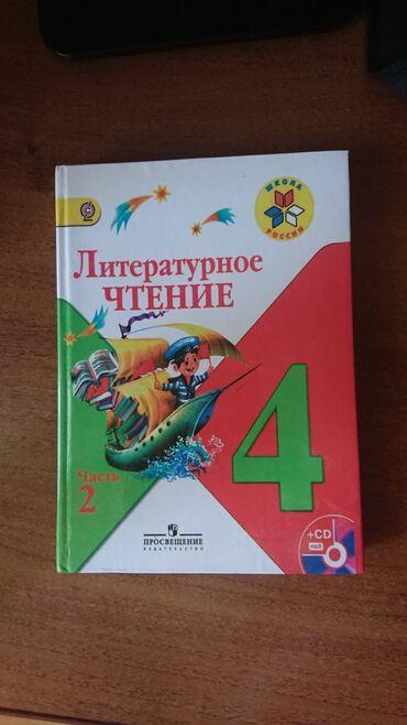 8468 объявлений | КНИГИ, ЖУРНАЛЫ, CD, DVD: Л. Ф. Климанова и др. Литературное чтение 4 класс вторая часть