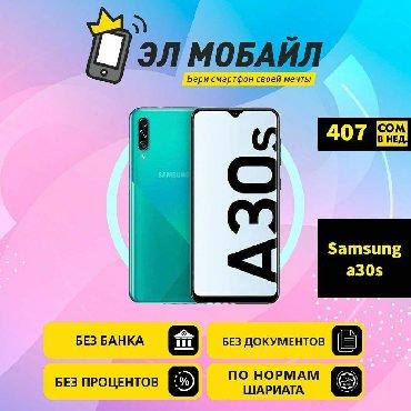 Смартфон леново к3 ноут - Кыргызстан: Новый Samsung A30s 32 ГБ Белый