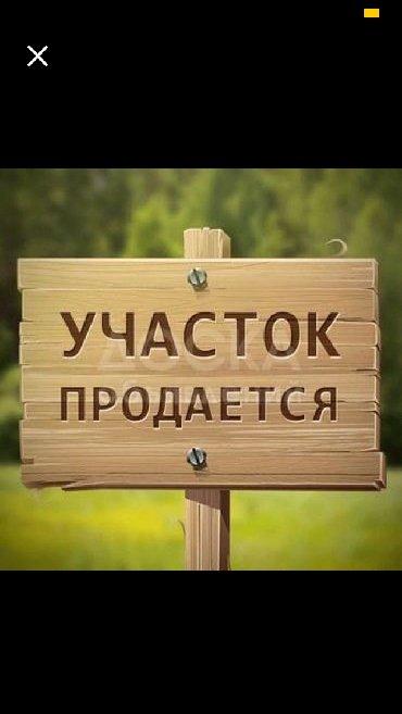 Земельные участки - Кыргызстан: Продается участок 5 соток Для сельского хозяйства, Собственник, Генеральная доверенность