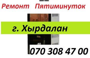 ремонт недорого в Азербайджан: Ремонт Пятиминуток на Дому ! -Установка -Диагностика -Ремонт -Замена и