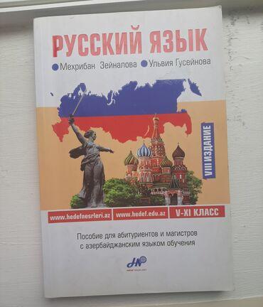27 elan | İDMAN VƏ HOBBI: Hədəf Rus dili kitabı. Kitab yepyenidir. Heç bir problemi yoxdur