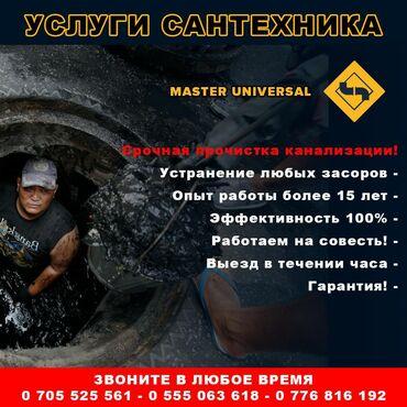 музыкальный центр goldstar в Кыргызстан: Сантехник | Чистка канализации