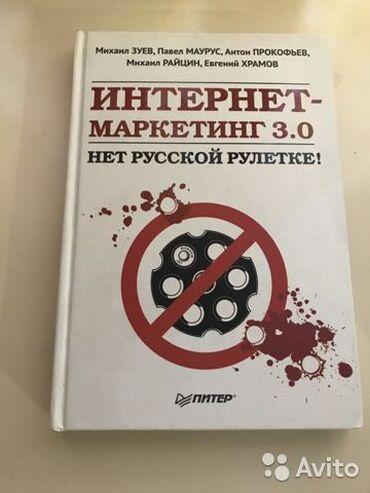 Интернет Маркетинг.(Бизнес книга) Новая книга есть доставка По гораду