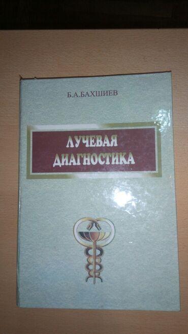Tibbi kitablar- 4 manatdan bawlayan qiymetler.Медицинские книги- цены